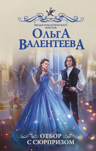 Ольга Валентеева - Отбор с сюрпризом обложка книги