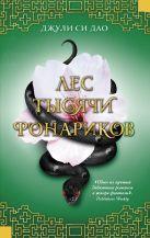 Джули Си Дао - Лес тысячи фонариков' обложка книги
