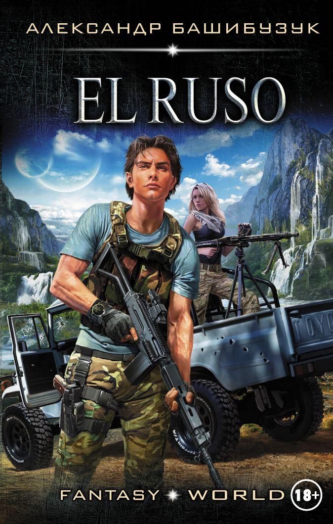 Александр Башибузук - El Ruso обложка книги