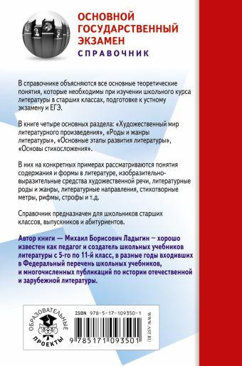 ЕГЭ. Литература. Новый полный справочник школьника для подготовки к ЕГЭ Ладыгин М.Б.