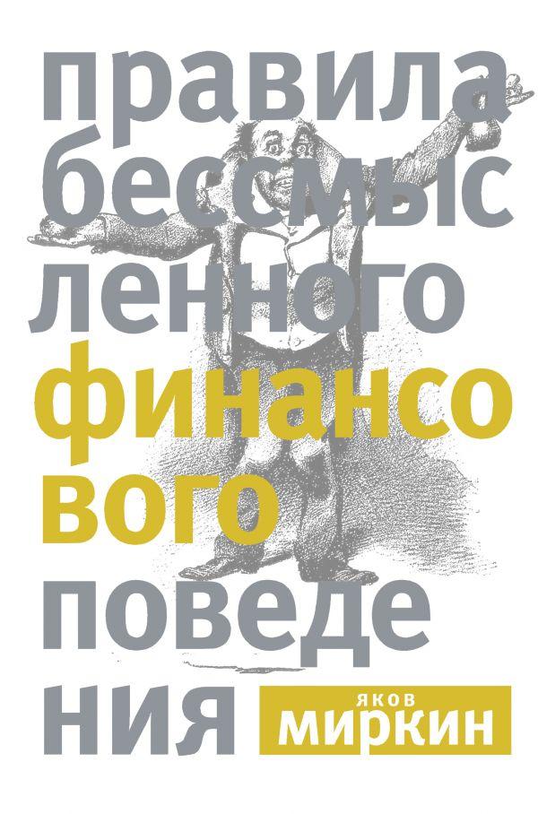 Правила бессмысленного финансового поведения ( Миркин Яков Моисеевич  )
