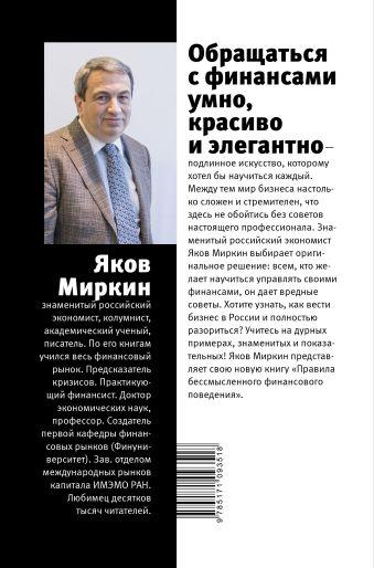 Правила бессмысленного финансового поведения Миркин Я.М.