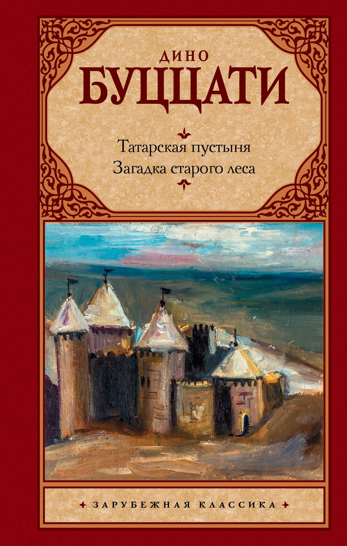 Дино Буццати Татарская пустыня; Загадка Cтарого Леса цены онлайн