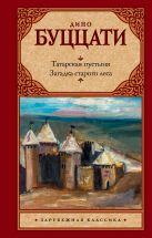 Дино Буццати - Татарская пустыня; Загадка Cтарого Леса' обложка книги