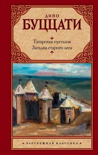 Татарская пустыня; Загадка Cтарого Леса Дино Буццати