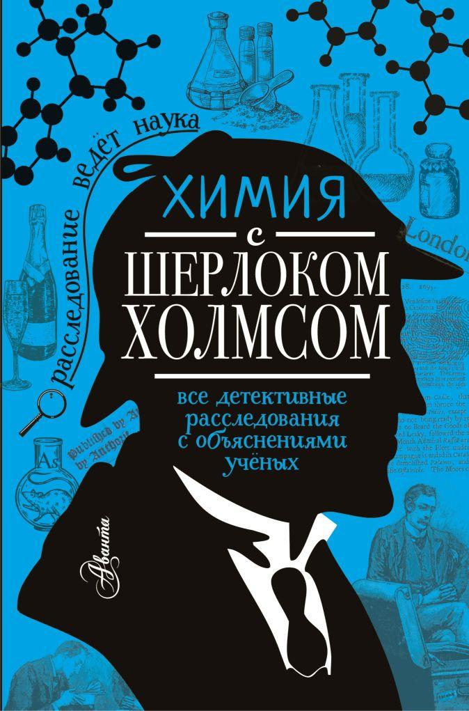 Химия с Шерлоком Холмсом Стрельникова Е.Н.