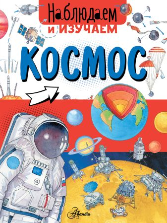 Алиса Ткачева - Космос обложка книги