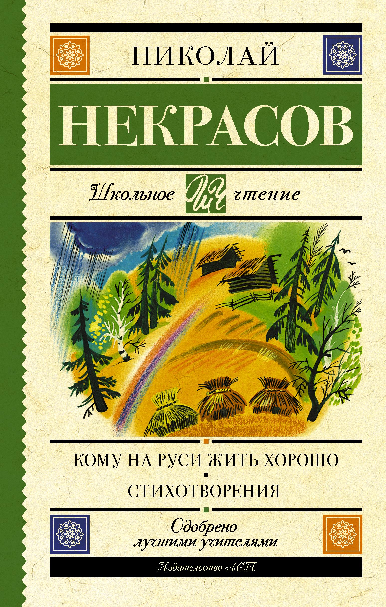 Кому на Руси жить хорошо. Стихотворения и поэмы