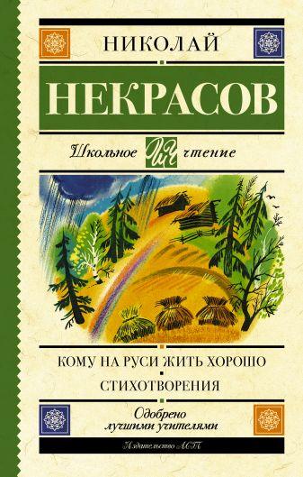 Н. А. Некрасов - Кому на Руси жить хорошо. Стихотворения и поэмы обложка книги