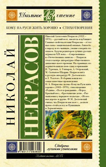 Кому на Руси жить хорошо. Стихотворения и поэмы Н. А. Некрасов