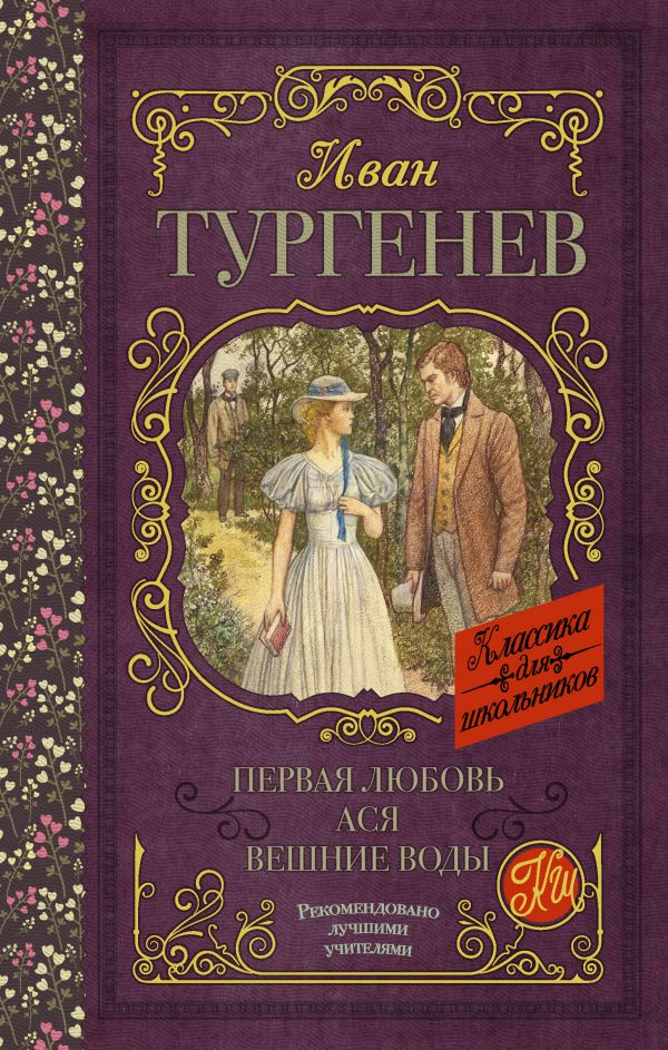 Первая любовь Тургенев И.С.