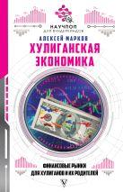 Марков А.В. - Хулиганская экономика: финансовые рынки для хулиганов и их родителей' обложка книги