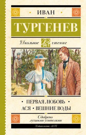 Тургенев И.С. - Первая любовь. Ася. Вешние воды обложка книги