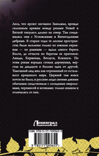 В лесах П. И. Мельников-Печерский