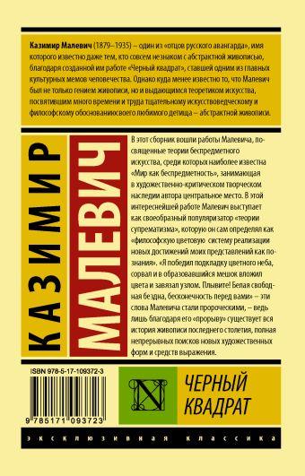 Черный квадрат Казимир Северинович Малевич