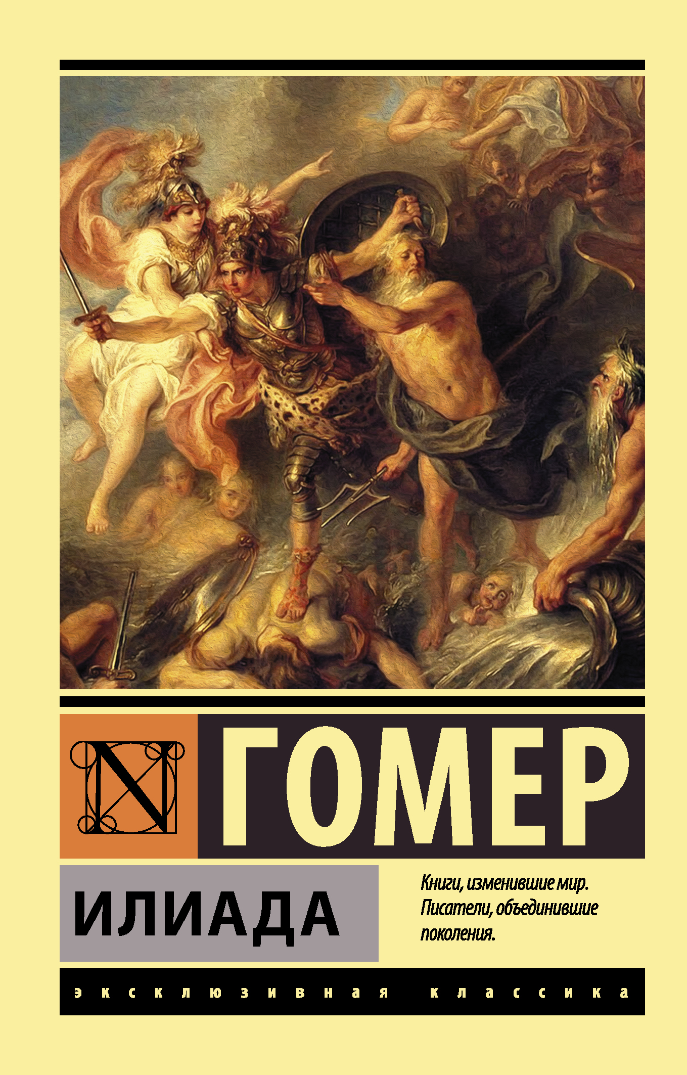 все цены на Гомер Илиада ISBN: 978-5-17-109373-0 онлайн
