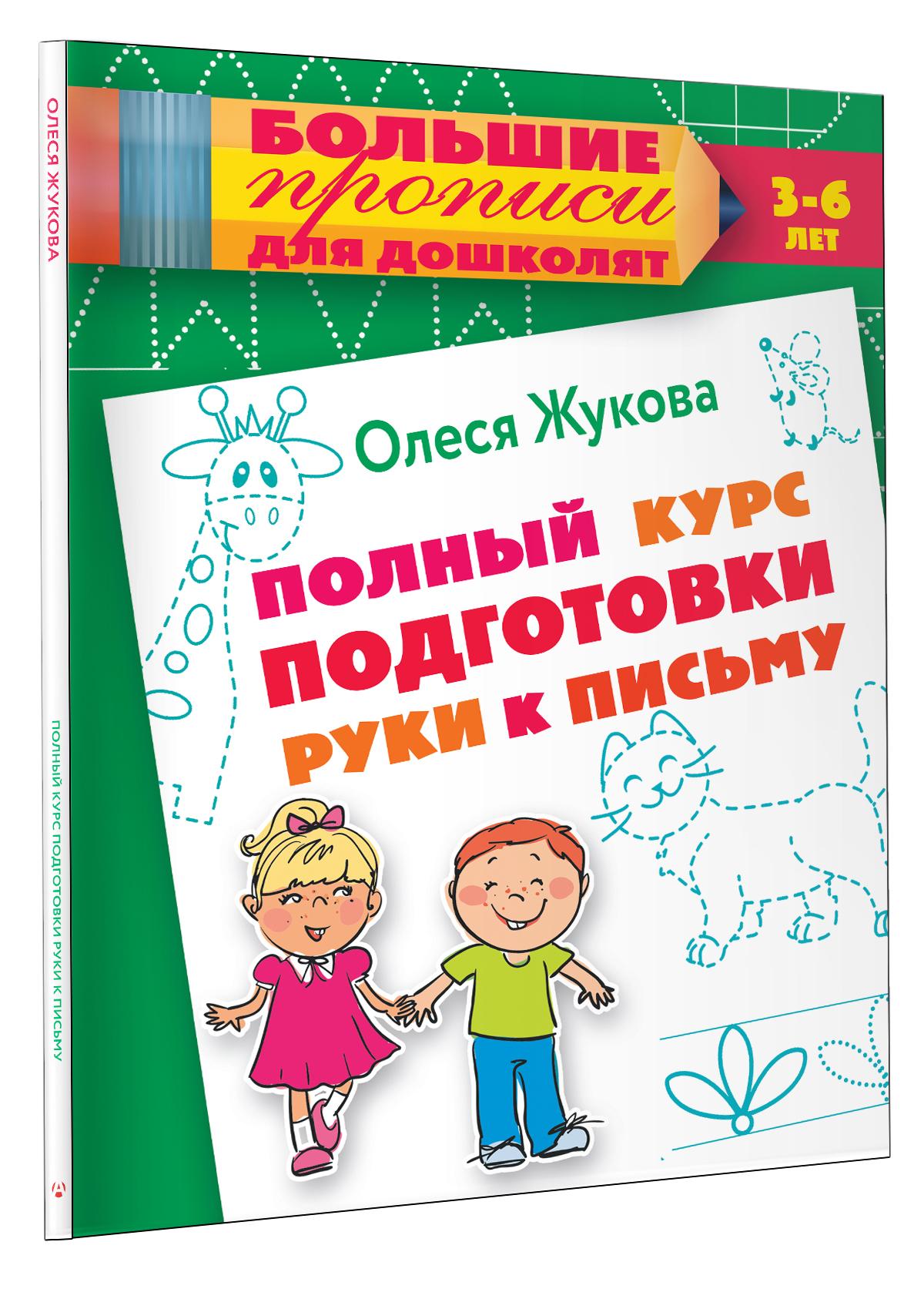 умница раннее развитие полный курс Олеся Жукова Полный курс подготовки руки к письму