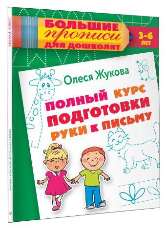 Полный курс подготовки руки к письму Олеся Жукова