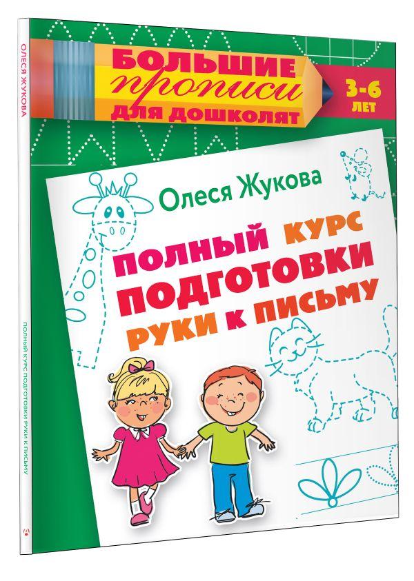 Жукова Олеся Станиславовна Полный курс подготовки руки к письму