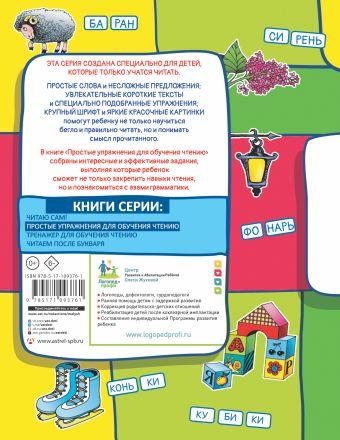 Простые упражнения для обучения чтению Олеся Жукова