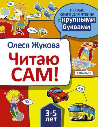 Читаю сам! Олеся Жукова