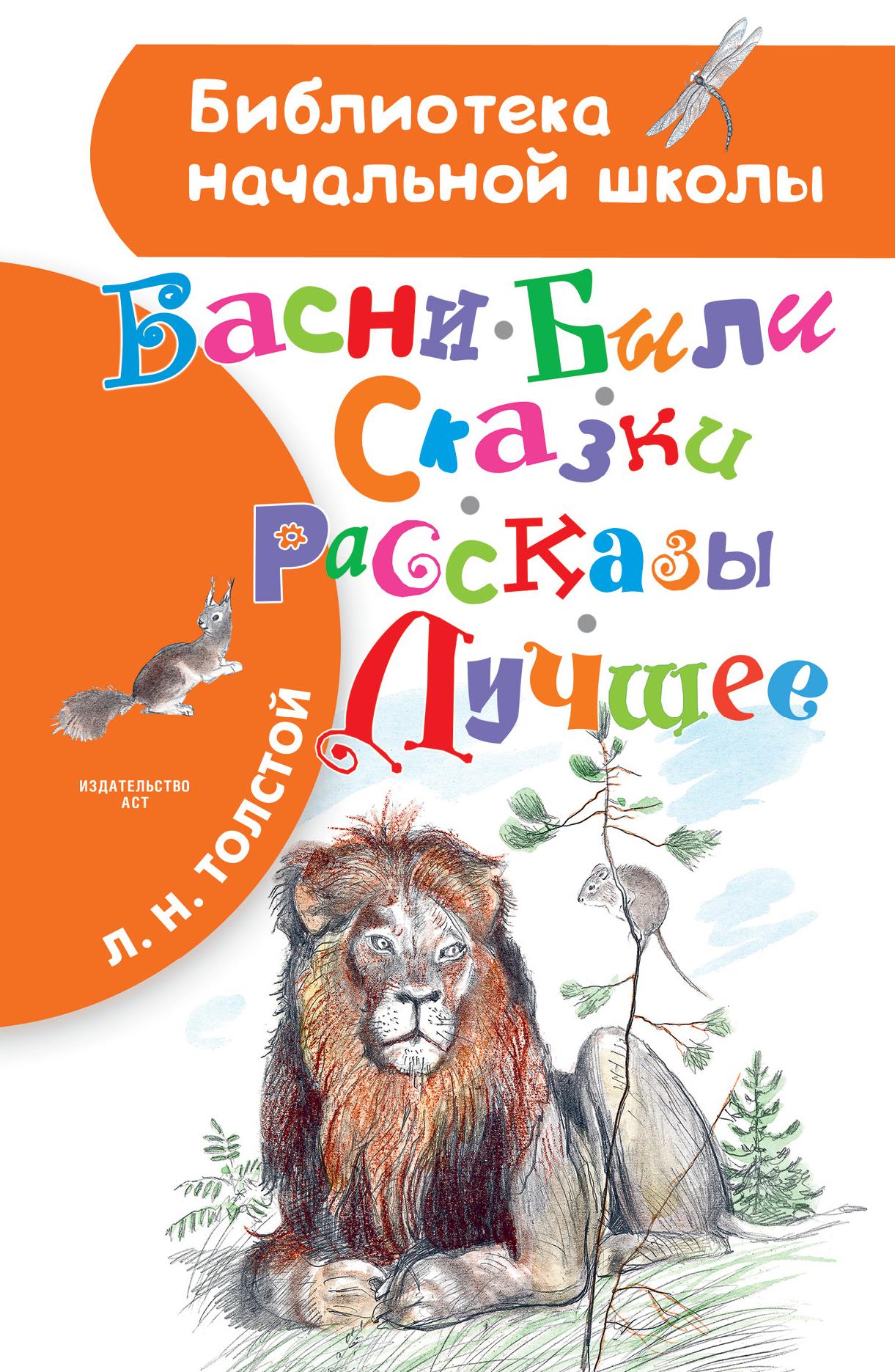 Толстой Л.Н. Басни, были, сказки, рассказы. Лучшее лев толстой все сказки басни и рассказы для детей