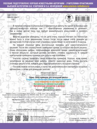3000 примеров по математике. 3-4 классы. Контрольные и проверочные работы. Внетабличное умножение и деление Узорова О.В., Нефёдова Е.А.