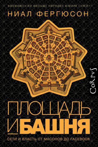 Ниал Фергюсон - Площадь и башня обложка книги