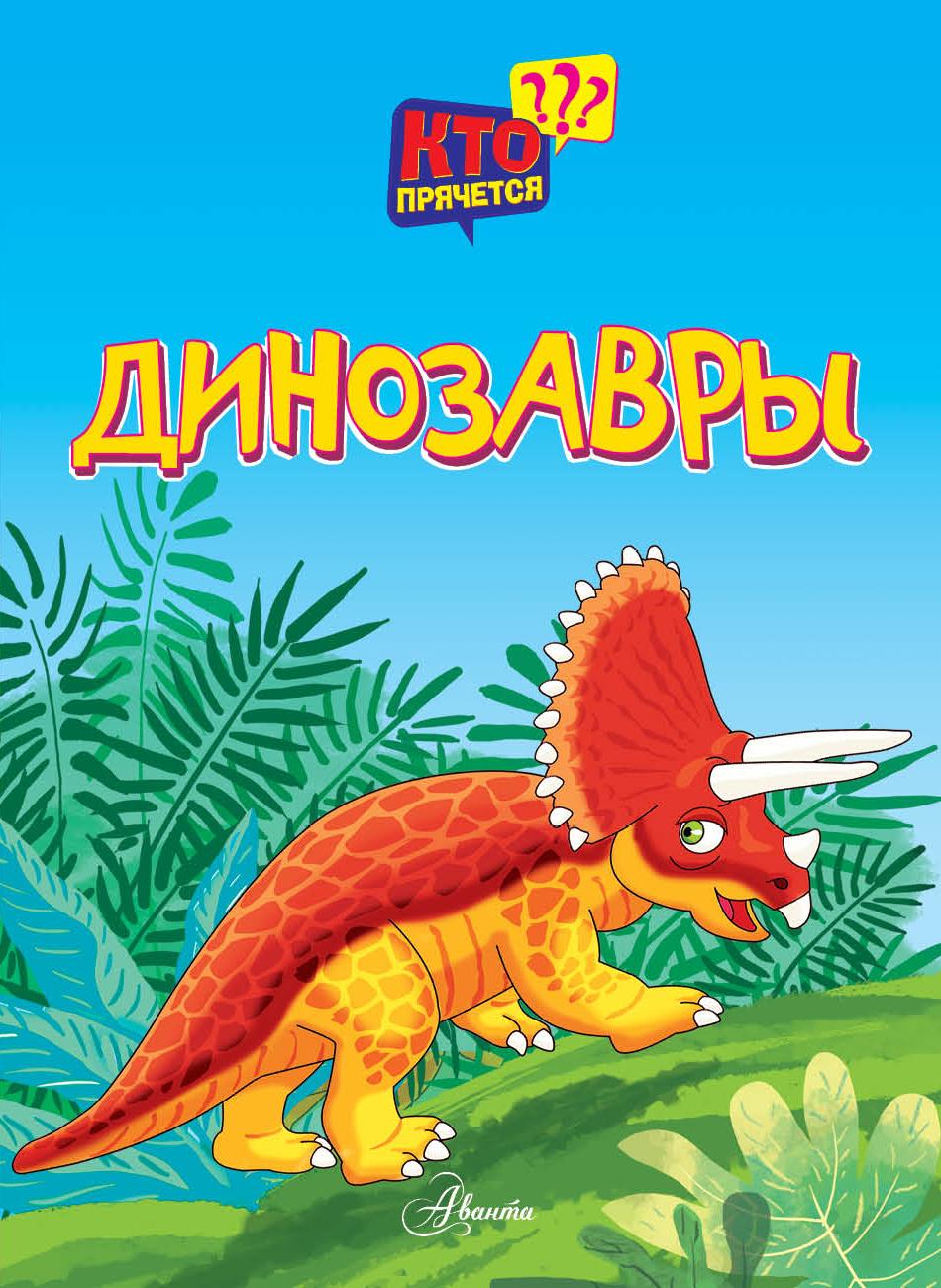 Фото - художник Боголюбова О.А. Динозавры боголюбова о худ насекомые книжка игрушка