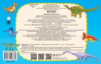 Динозавры художник Боголюбова О.А.