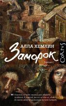 Алла Хемлин - Заморок' обложка книги