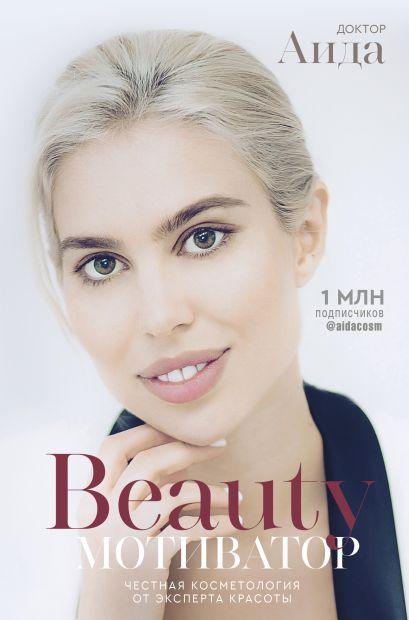 Beauty мотиватор. Честная косметология от эксперта красоты - фото 1