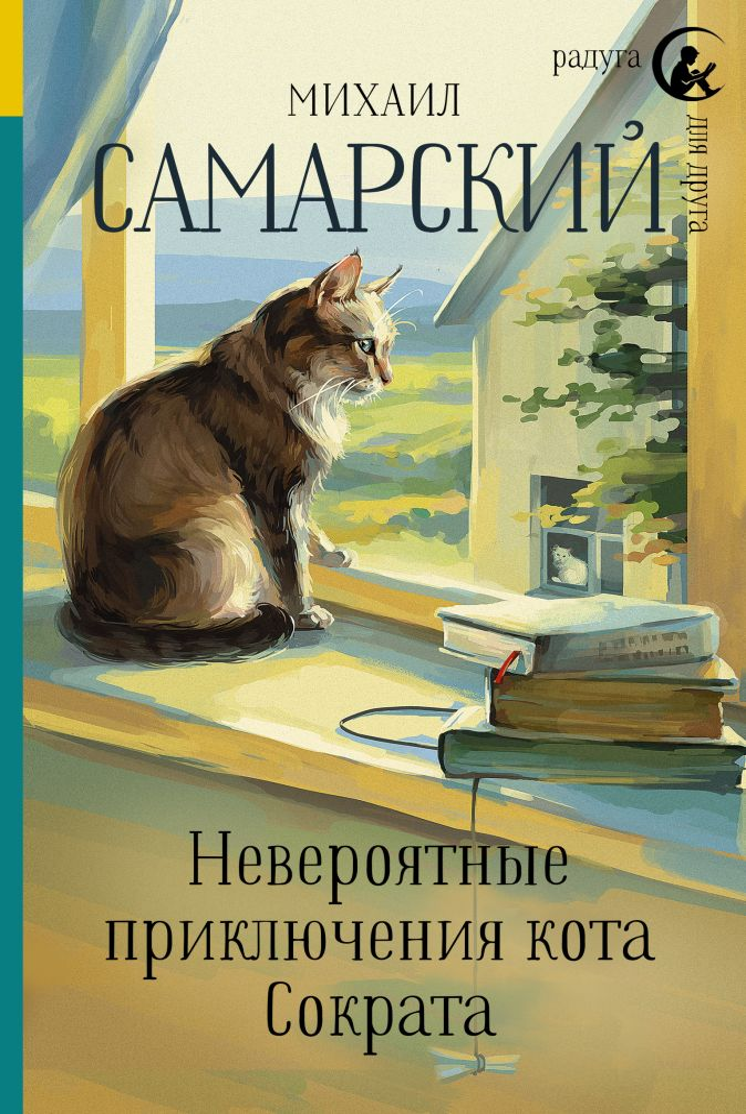 Михаил Самарский - Невероятные приключения кота Сократа обложка книги