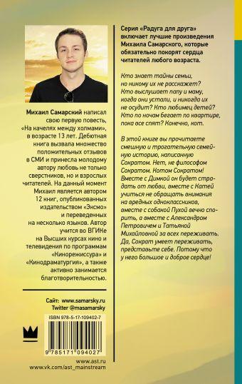 Невероятные приключения кота Сократа Михаил Самарский