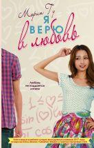 Гу М. - Я верю в любовь' обложка книги