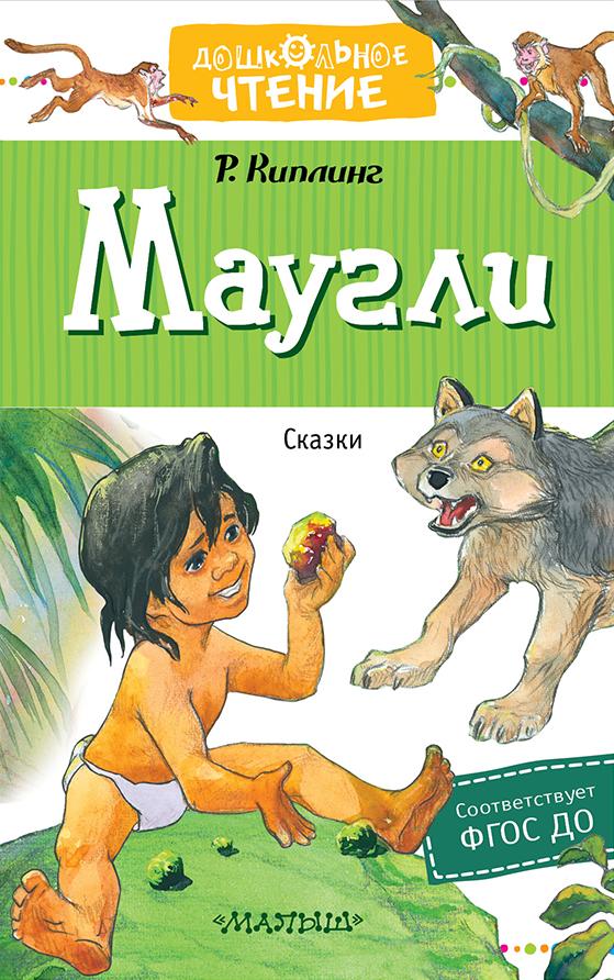 Киплинг Р.Д. Маугли. Сказки ISBN: 978-5-17-109408-9