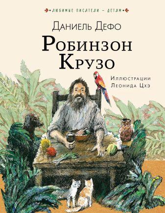 Дефо Даниель - Робинзон Крузо обложка книги