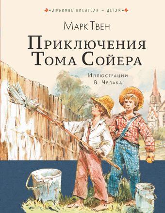 Приключения Тома Сойера Твен М.