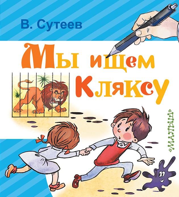 Сутеев В.Г. Мы ищем Кляксу ISBN: 978-5-17-109416-4