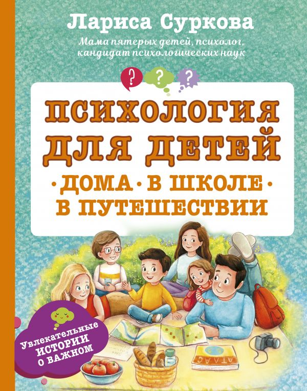 Суркова Лариса Михайловна Психология для детей: дома, в школе, в путешествии суркова л веселая психология для детей дома и в школе