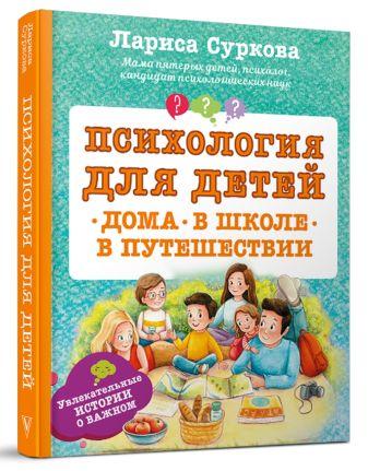 Суркова Л. - Психология для детей: дома, в школе, в путешествии обложка книги