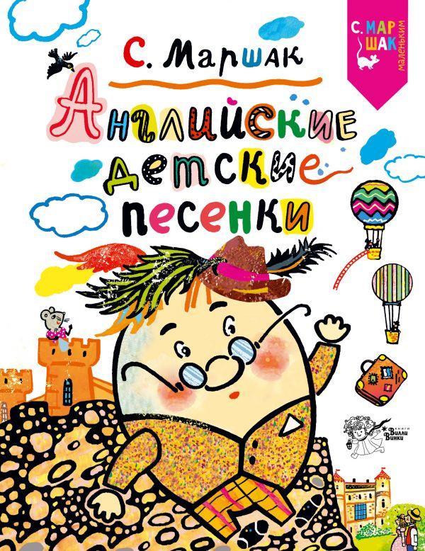 цена на Маршак Самуил Яковлевич Английские детские песенки