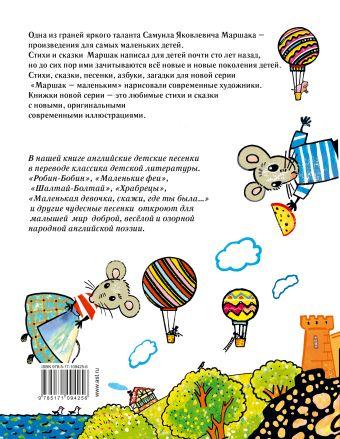Английские детские песенки С. Маршак