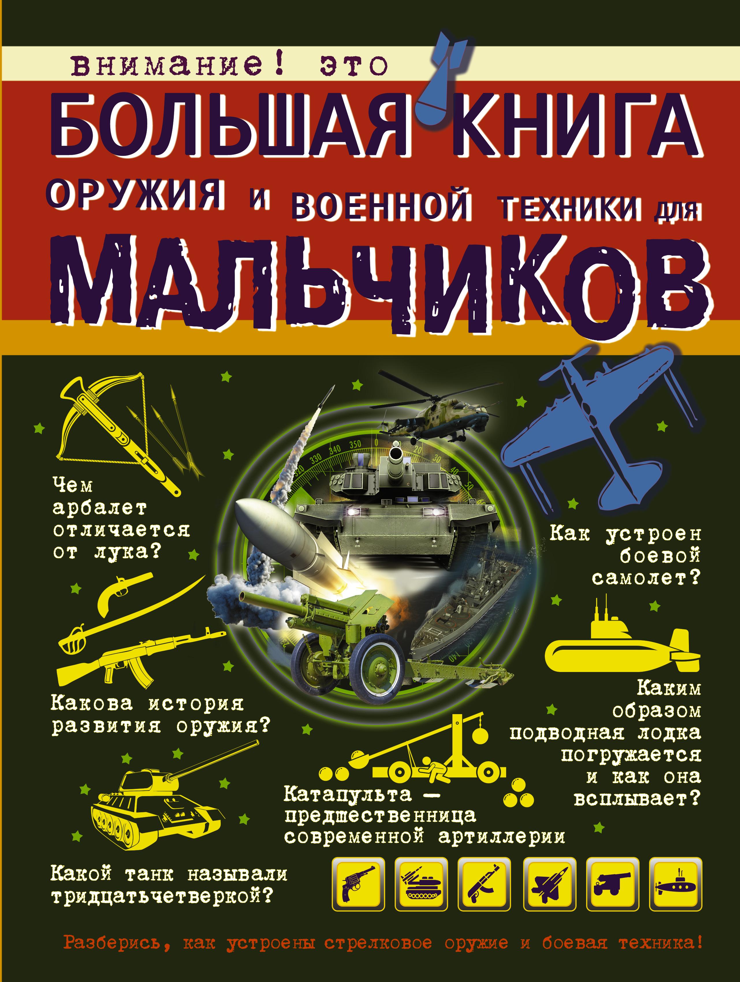В. Ликсо Большая книга оружия и военной техники для мальчиков ликсо в большая книга оружия и военной техники для мальчиков
