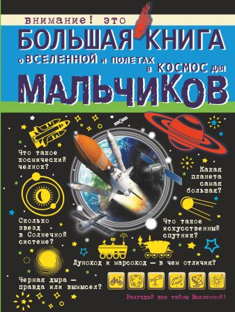 В. Ликсо , Д. Кошевар, М. Филиппова - Большая книга о Вселенной и полетах в космос для мальчиков обложка книги