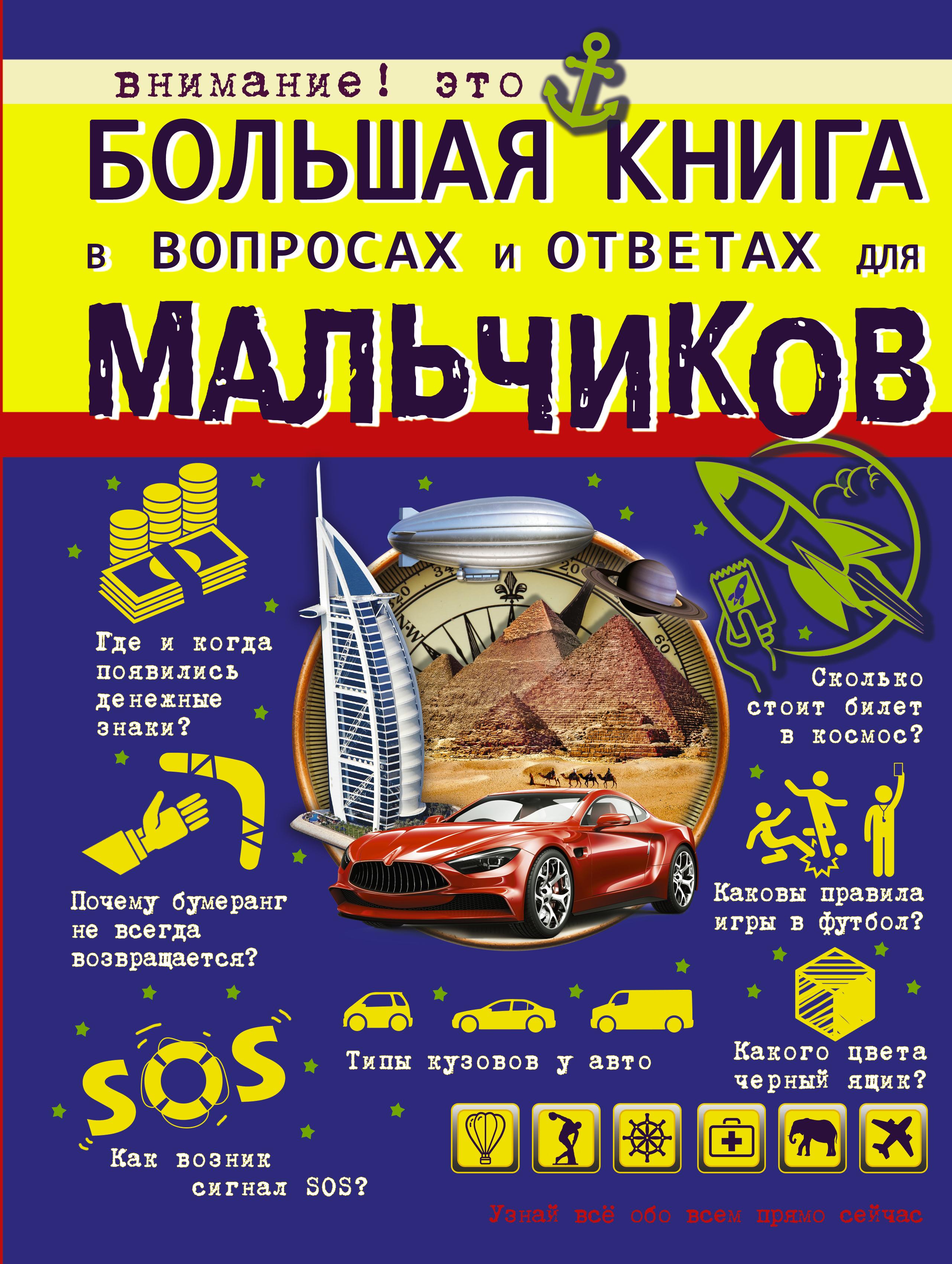 А. Мерников , Д. Туровец, М. Филиппова Большая книга в вопросах и ответах для мальчиков
