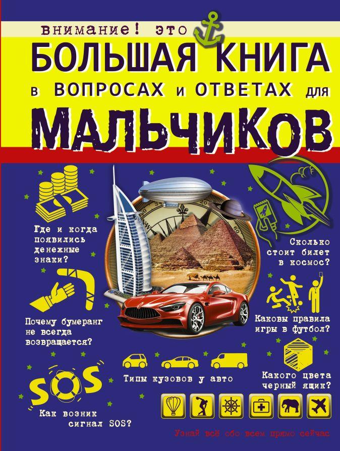 Большая книга в вопросах и ответах для мальчиков А. Мерников , Д. Туровец, М. Филиппова