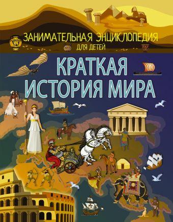 Краткая история мира для детей Спектор А.А.