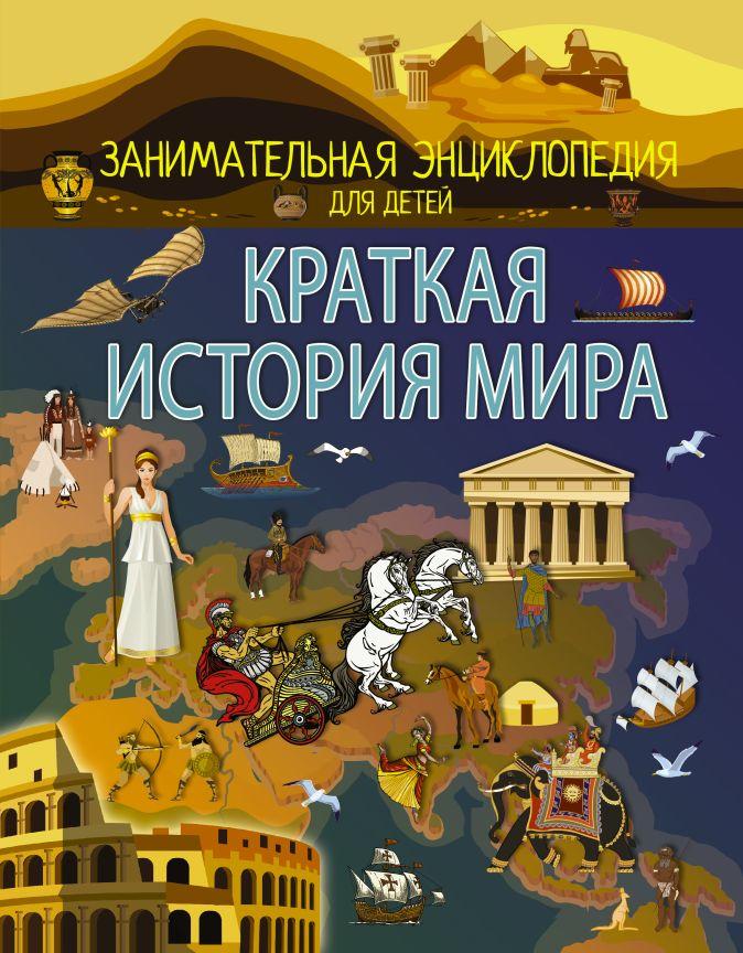 А. Спектор - Краткая история мира обложка книги