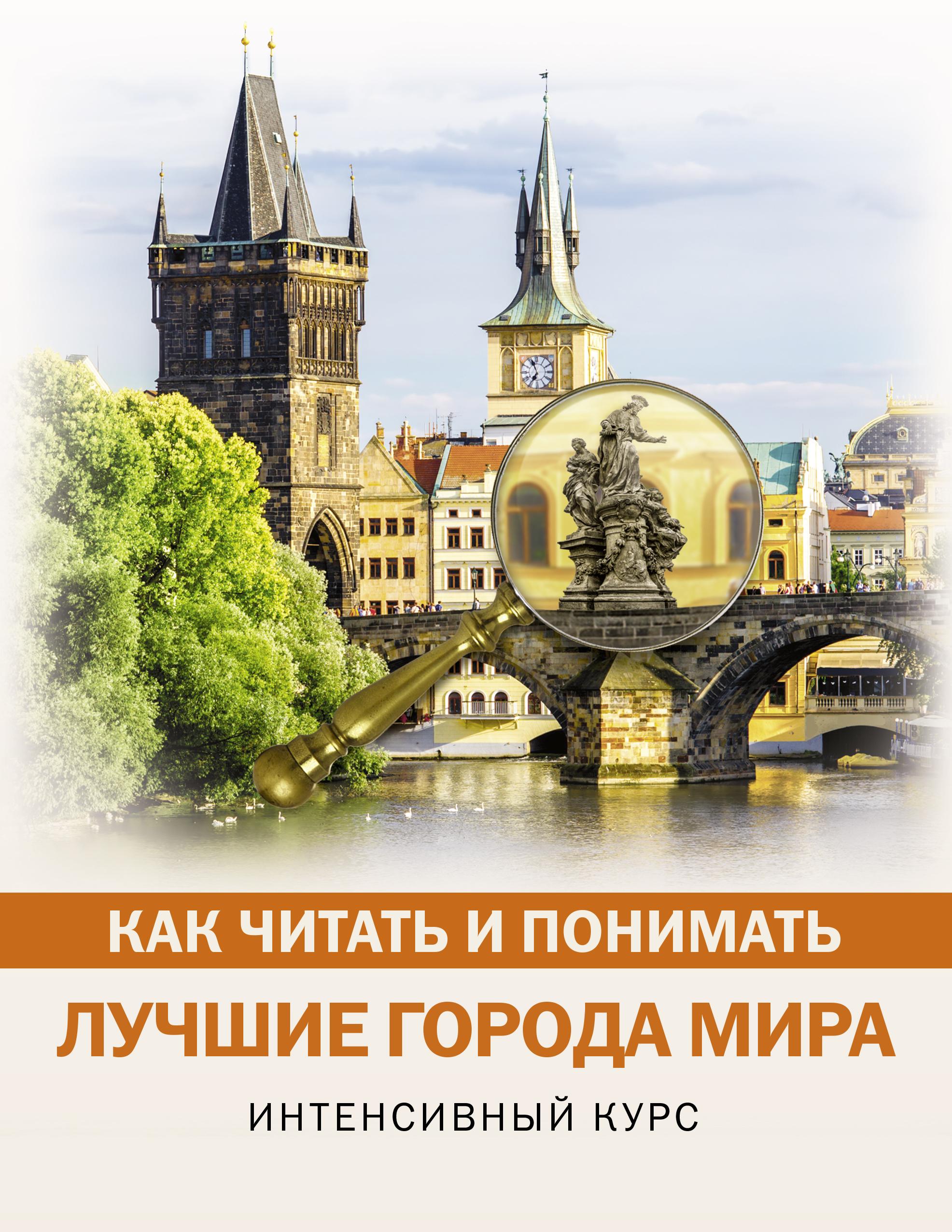 Как читать и понимать лучшие города мира ( .  )